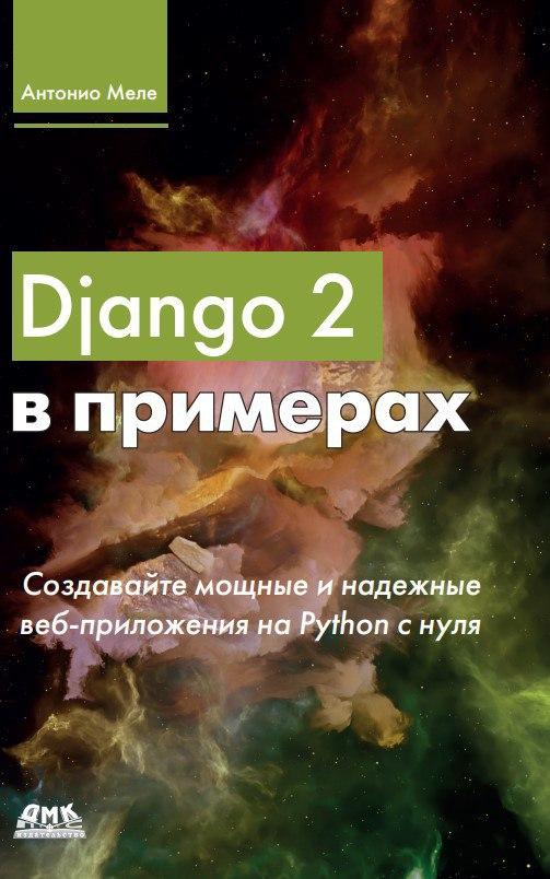 django, Обзор книги А.Меле «Django 2 в примерах»