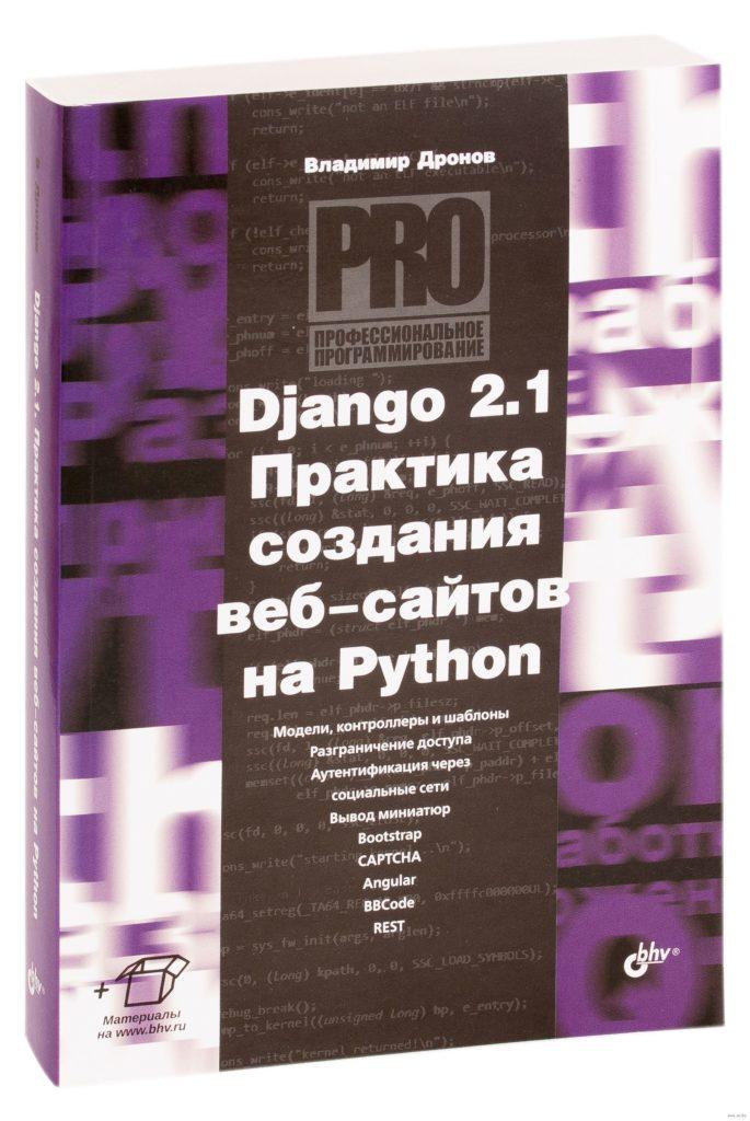 django, Django 2.1. Практика создания веб-сайтов на Python