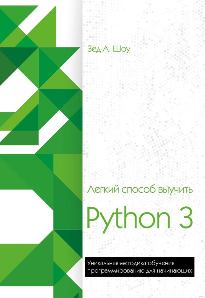 Python, Легкий способ выучить Python 3