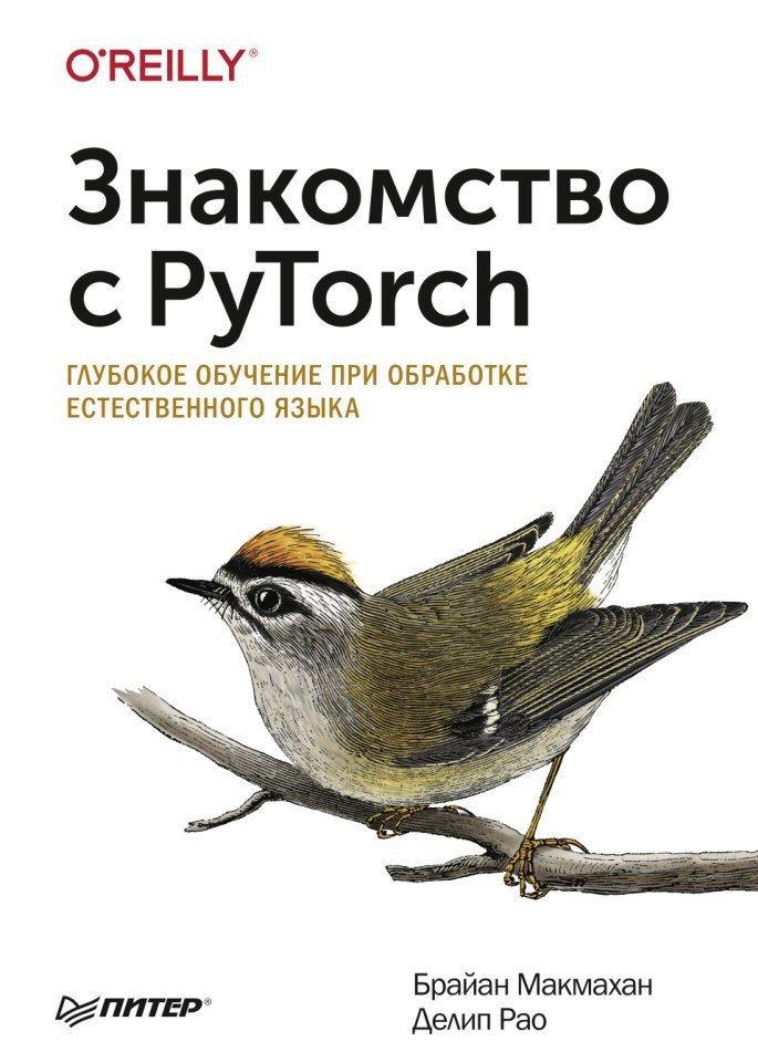 NLP, Знакомство с PyTorch. Глубокое обучение при обработке естественного языка