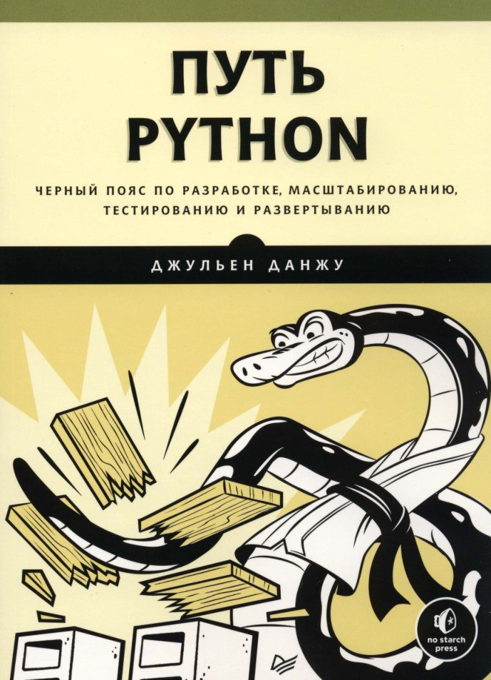 оптимизация, Путь Python. Черный пояс по разработке, масштабированию, тестированию и развертыванию