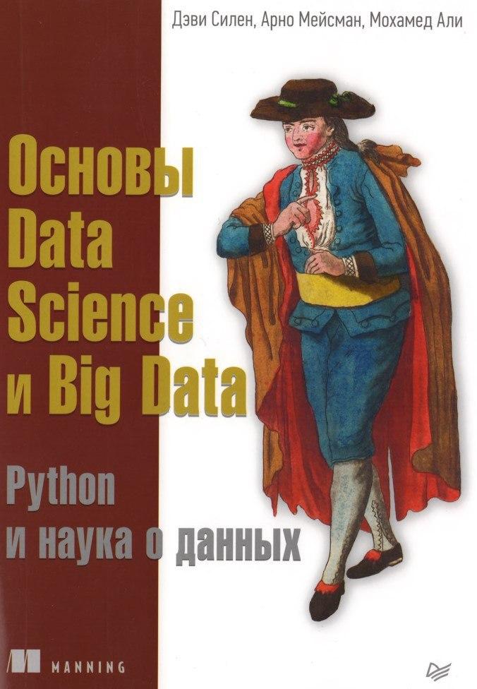data science, Основы Data Science и Big Data. Python и наука о данных