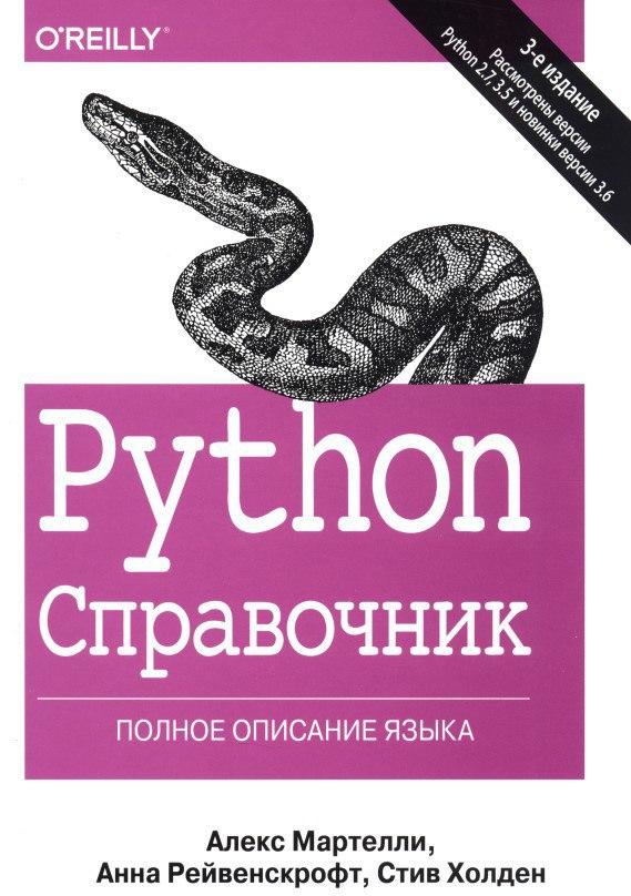 справочник, Python. Справочник. Полное описание языка