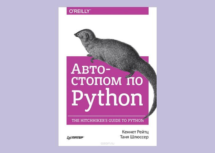 пособие, Автостопом по Python – Рейтц, Шлюссер