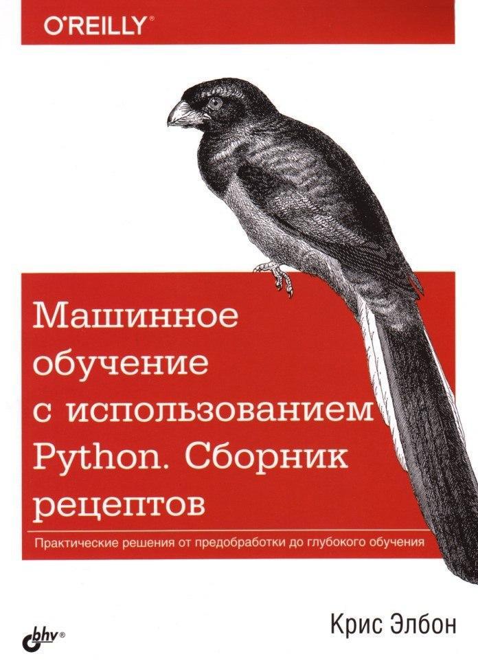 книги по машинному обучению, Топ-5 книг по машинному обучению для питонистов