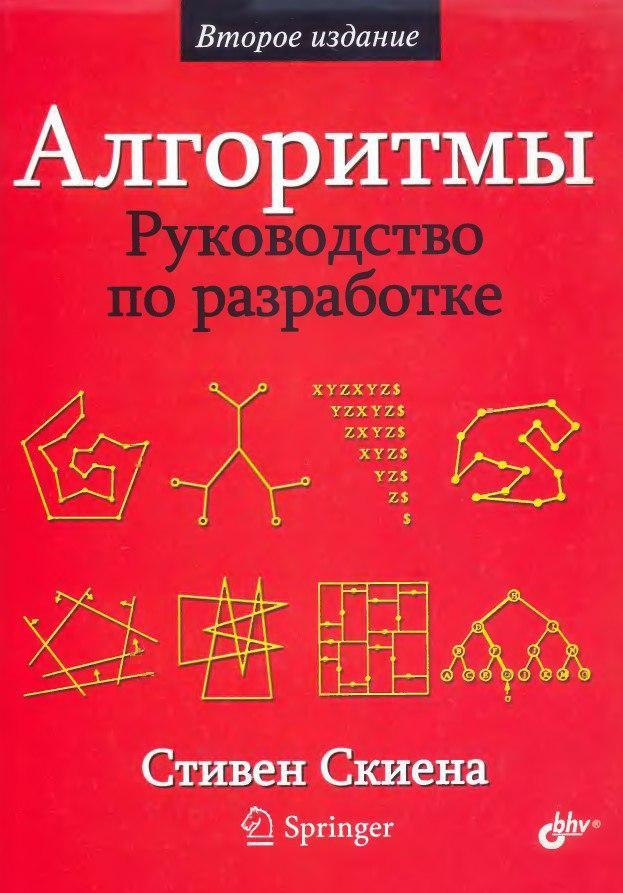 книги по алгоритмам, Топ-7 книг по алгоритмам на русском языке