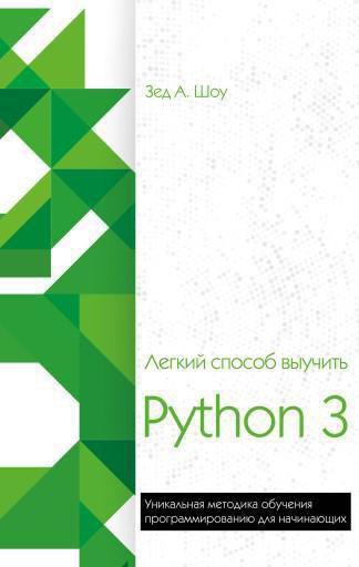 Python для начинающих, Топ-7 учебников по Python для начинающих (на русском языке)