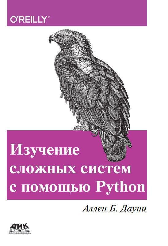 книги для опытных питонистов, Топ-10 книг для продвинутых питонистов