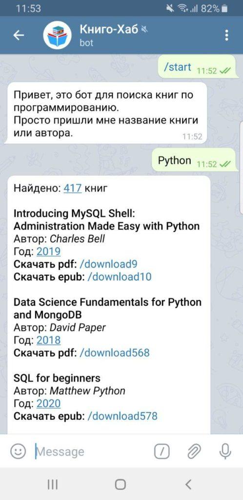 книги по Python, Телеграм бот с поиском книг по Python