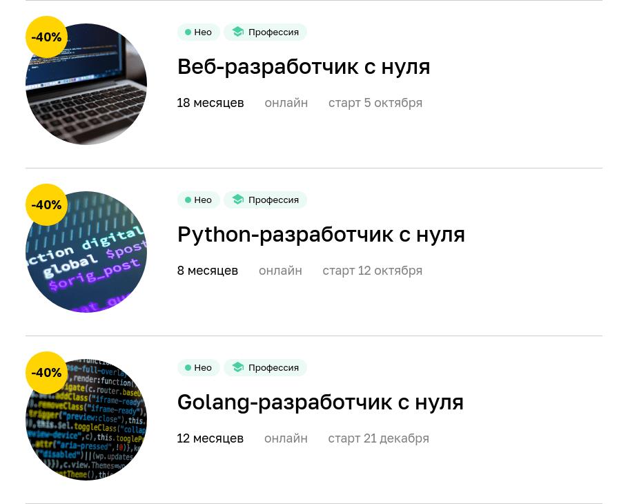 онлайн-курсы по Python, 7 онлайн-курсов по Python: самые популярные, самые короткие, самые подробные и самые недорогие — на любой вкус!