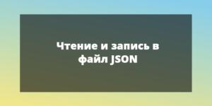 """Текст: """"Чтение и запись JSON в файл""""."""