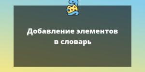 """Текст: """"Добавление элементов в словарь"""""""