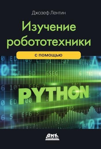 """Обложка книги: """"Изучение робототехники с помощью Python"""""""
