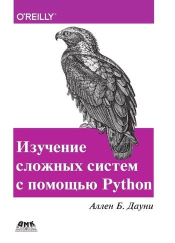"""Обложка книги """"Изучение сложных систем с помощью Python"""""""