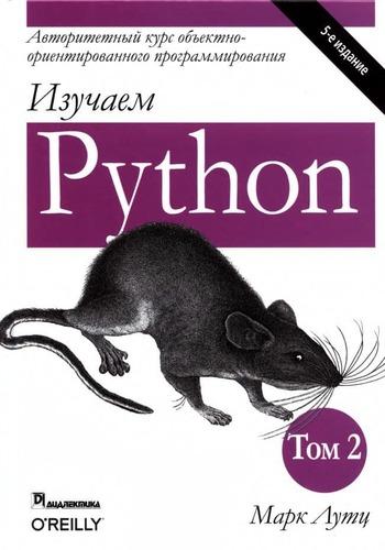 """Обложка второго тома книги """"Изучаем Python"""""""