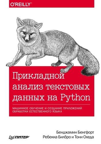 """Обложка книги """"Прикладной анализ текстовых данных на Python"""""""