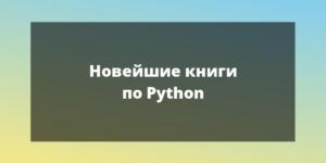 Книги по Python 2020 года