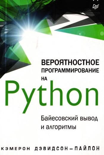 """Обложка книги """"Вероятностное программирование на Python"""""""