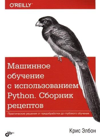 """Обложка книги """"Машинное обучение с использованием Python. Сборник рецептов"""""""