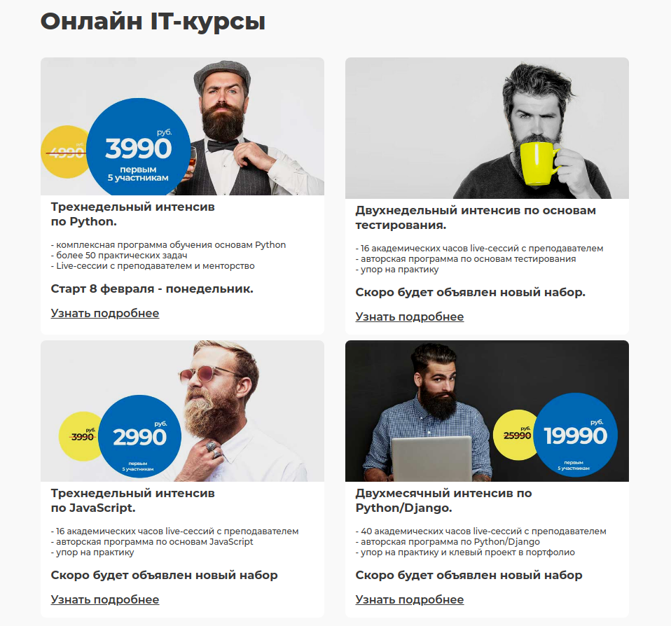 Скриншот веб-страницы школы TechRocks: предлагаемые онлайн-курсы