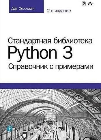 """Обложка книги """"Стандартная библиотека Python 3: справочник с примерами"""""""