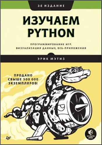 """Обложка книги """"Изучаем Python"""""""