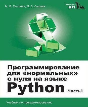 """Обложка книги """"Программирование для «нормальных» с нуля на языке Python"""""""
