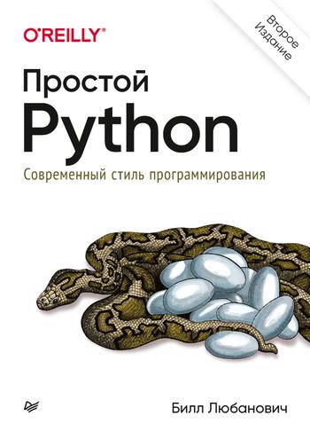 """Обложка книги """"Простой Python"""""""