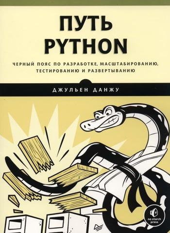 """Обложка книги """"Путь Python"""""""