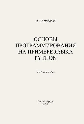 """Обложка книги """"Основы программирования на примере языка Python"""""""