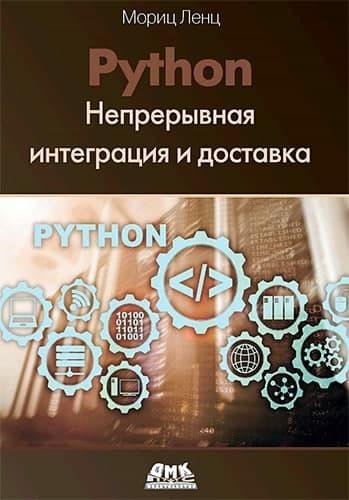 """Обложка книги """"Python. Непрерывная интеграция и доставка"""""""